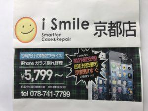 写真に や文字などを入れるアプリ Skitch 京都でiphone修理は